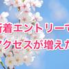 【初心者ブロガーの春】新着に取り上げられてサイトの訪問者がめっちゃ増えた。