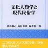 新刊『文化人類学と現代民俗学』風響社、2019年4月8日