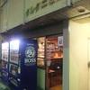 喫茶Q/東京都中央区
