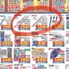 【文具大好き】名古屋茶屋店、事務キチ大創業祭での戦利品