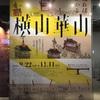 美術展:「横山華山」展@東京ステーションギャラリーに行ってきました。