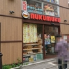 三軒茶屋のベーカリー&カフェ『nukumuku』と自由が丘のフランス冷凍食品『ピカール』