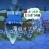 【あつ森】島クリエイターで滝のオブジェを作ったよ。