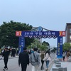 """5/29-30清州大学""""学園祭"""""""