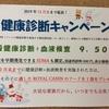 健康診断キャンペーン延長のお知らせ