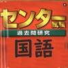 【国語語彙編(37)】漢字を書けなくなってるあなたもご一緒に。「センター試験&共通一次」の語彙問題1日1問