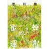 【本屋大賞】第14回大賞 『蜜蜂と遠雷』恩田陸