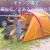 【保存版】キャンプで必要な持ち物とあると便利なモノの持ち物リスト