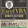 VBA Select Case文における条件式の短絡評価活用の是非について