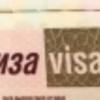 ロシアのビザが無事に発行された
