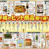 企画 メインテーマ 平成のヒット商品振り返り イトーヨーカドー 4月1日号