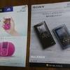 〔来週の今日 10月7日発売予定〕NW-ZX300 が 20158円(え~~ん)