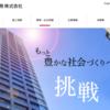 【IPO】日本国土開発【1887】