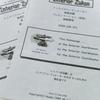 【インテリアコーディネーター・製図】おすすめの教材・「いんてりあ図鑑」②(販売停止)