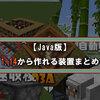 【マイクラJE】1.14から作れるトラップ・自動収穫装置系まとめ 羊毛・竹などが自動化【マインクラフト】