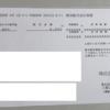 【配当】ナカヨ(6715)より配当の案内が届きました