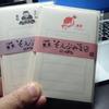 古川紙工の『そえぶみ箋』は、ご当地シリーズが良い感じ!