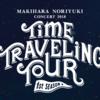 """槇原敬之 Concert 2018 """"TIME TRAVELING TOUR"""" 1st Season が始まったのでキュレーション記事作りました(Liveセトリではありません)"""