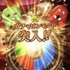 「グラブル」7周年記念最大無料100連ガチャ結果 4日目から6日目