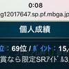 【sideM】ライブイベ無課金2枚取り【pt推移備忘録】