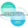 LINE証券が現物取引サービスを開始、店頭取引と取引所取引を併用可能に