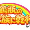 鶴瓶の家族に乾杯 三浦大知 8/27 感想まとめ