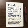 【書評】『Think CIVILITY』クリスティーン・ポラス