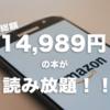 総額14,989円の良質な本を「読み放題」できちゃうAmazon Prime Readingが最高すぎる!!