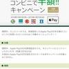 applePay新規設定&コンビニ利用で半額キャッシュバックキャンペーン!