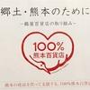 地元に愛される百貨店だからできる、100%熊本百貨店