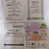 【3/31*4/9】ヨークベニマル×各メーカー 新生活キャンペーン【レシ/はがき】