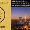 ANA旅作で最大10,000円OFF プレミアムフライデー特別クーポン第2弾がでています