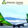 【春秋航空】LCCの座席指定をやめたら意外な結果が!/佐賀空港のシシリアンライス