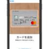 au PAY(旧au ウォレット)・他社カードはApple Payに設定できる?