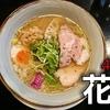 松阪で超人気!花紋の人気ラーメンと特徴を詳しく紹介!
