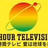 24時間テレビと私の「告白」