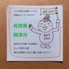 【日本を楽しむ】BBAガイドの「佐賀県 唐津市」①観光案内~唐津が熱いっ