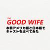 海外ドラマ『グッド・ワイフ』常盤貴子主演の日本版のキャストを本家と比べてみる。