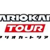 任天堂が「マリオカートツアー」をスマホ向けに投入を発表