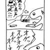 四コマ・井から出ろ蛙