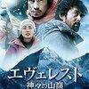 【映画感想】『エヴェレスト 神々の山嶺』(2016) / 山とはいったい何なのか?