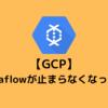 【GCP】Dataflowが止まらなくなった話