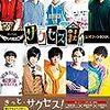 【Amazon.co.jp 限定】テレビ演劇 サクセス荘 公式ファンBOOK ダブルカバー付
