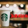 スタバは高い!自分でコーヒーを入れた方が確実に安いのになぜ行くのか?人気の理由はスターバックスが「ちょうど良いから」!?