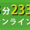 Skype英会話レッスン『hanaso』無料体験うけてみた!