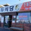 済州島(チェジュ島)グルメ #寒くなったら食べたいチェジュ旬の味(4)「ブリ料理」