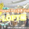 LOFTでOrigami Pay決済をしてきたら店員さんが良いコトを教えてくれた。