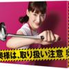 Blu-ray(ブルーレイ)「奥様は、取り扱い注意」激安・最安値はこちら!
