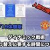 FIFA19体験版 今作の目玉ダイナミック戦術について解説 戦術切り替えに要する時間について検証