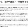 仕事直結の授業を実施する新大学構想について、中教審の報告案